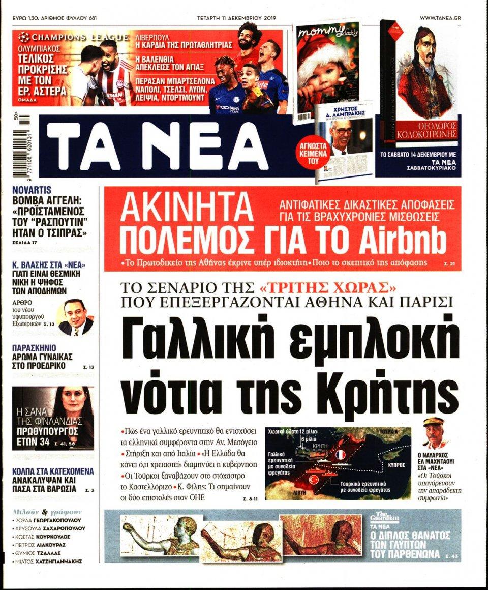 Πρωτοσέλιδο Εφημερίδας - ΤΑ ΝΕΑ - 2019-12-11