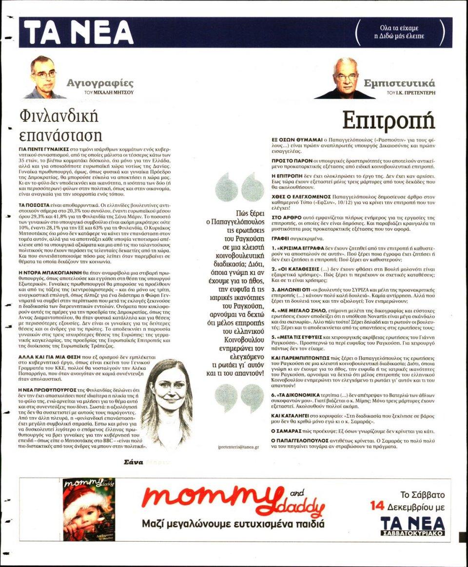 Οπισθόφυλλο Εφημερίδας - ΤΑ ΝΕΑ - 2019-12-11