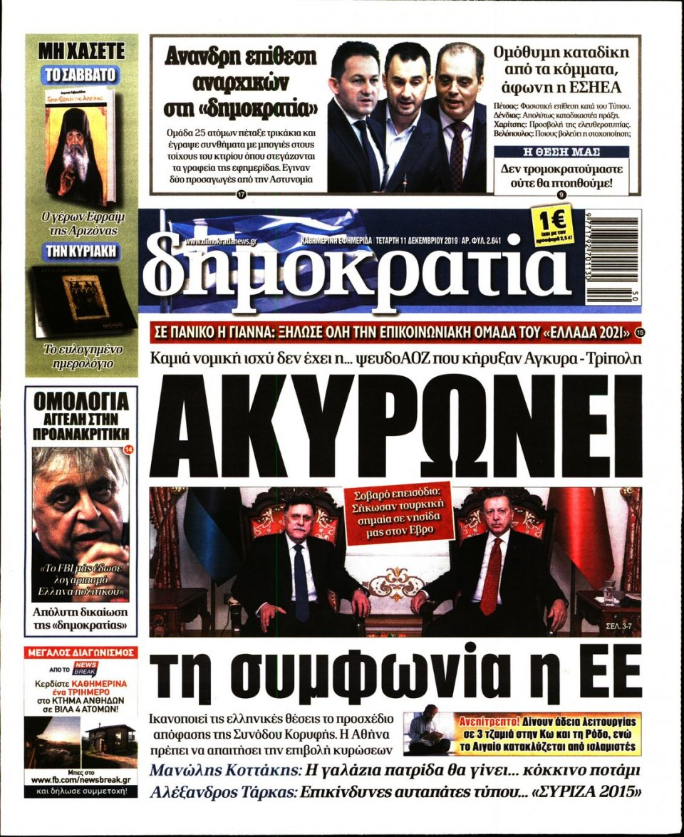Πρωτοσέλιδο Εφημερίδας - ΔΗΜΟΚΡΑΤΙΑ - 2019-12-11