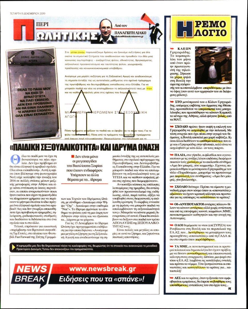 Οπισθόφυλλο Εφημερίδας - ΔΗΜΟΚΡΑΤΙΑ - 2019-12-11