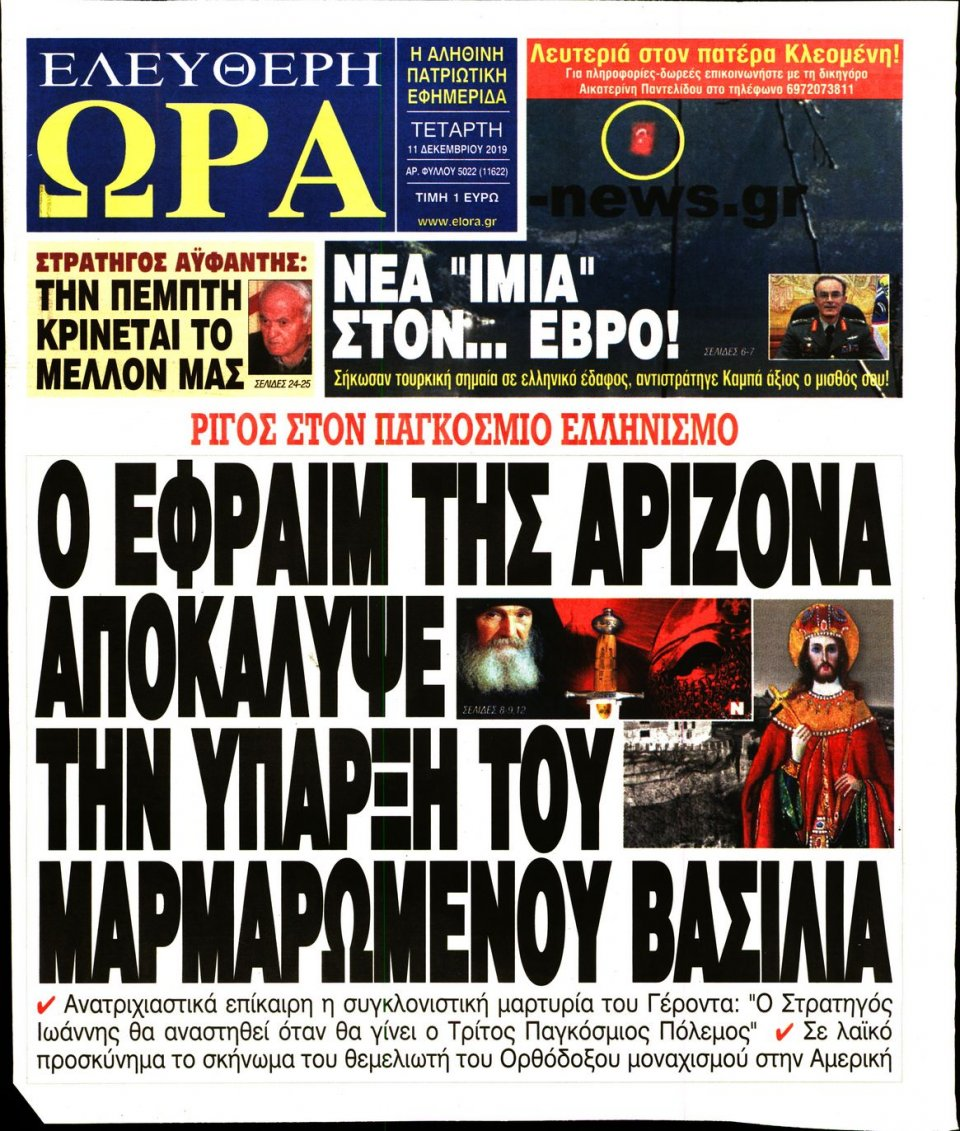 Πρωτοσέλιδο Εφημερίδας - ΕΛΕΥΘΕΡΗ ΩΡΑ - 2019-12-11