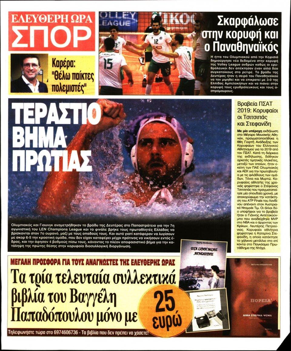 Οπισθόφυλλο Εφημερίδας - ΕΛΕΥΘΕΡΗ ΩΡΑ - 2019-12-11