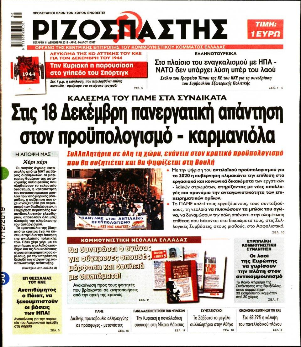 Πρωτοσέλιδο Εφημερίδας - ΡΙΖΟΣΠΑΣΤΗΣ - 2019-12-11