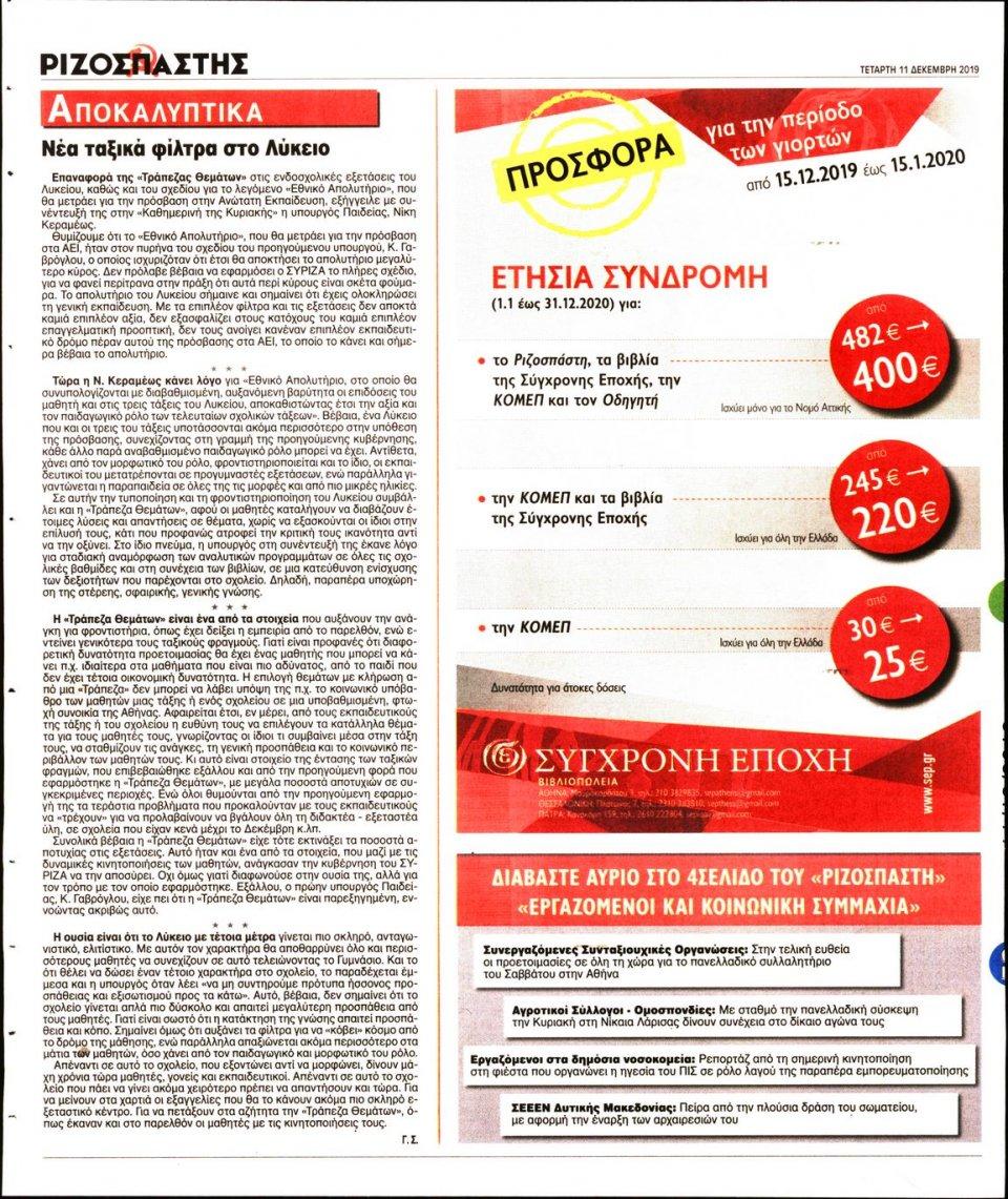 Οπισθόφυλλο Εφημερίδας - ΡΙΖΟΣΠΑΣΤΗΣ - 2019-12-11