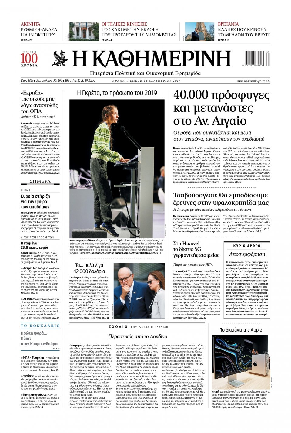 Πρωτοσέλιδο Εφημερίδας - ΚΑΘΗΜΕΡΙΝΗ - 2019-12-12