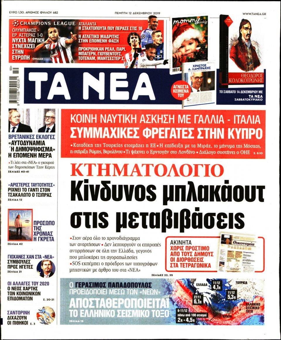 Πρωτοσέλιδο Εφημερίδας - ΤΑ ΝΕΑ - 2019-12-12