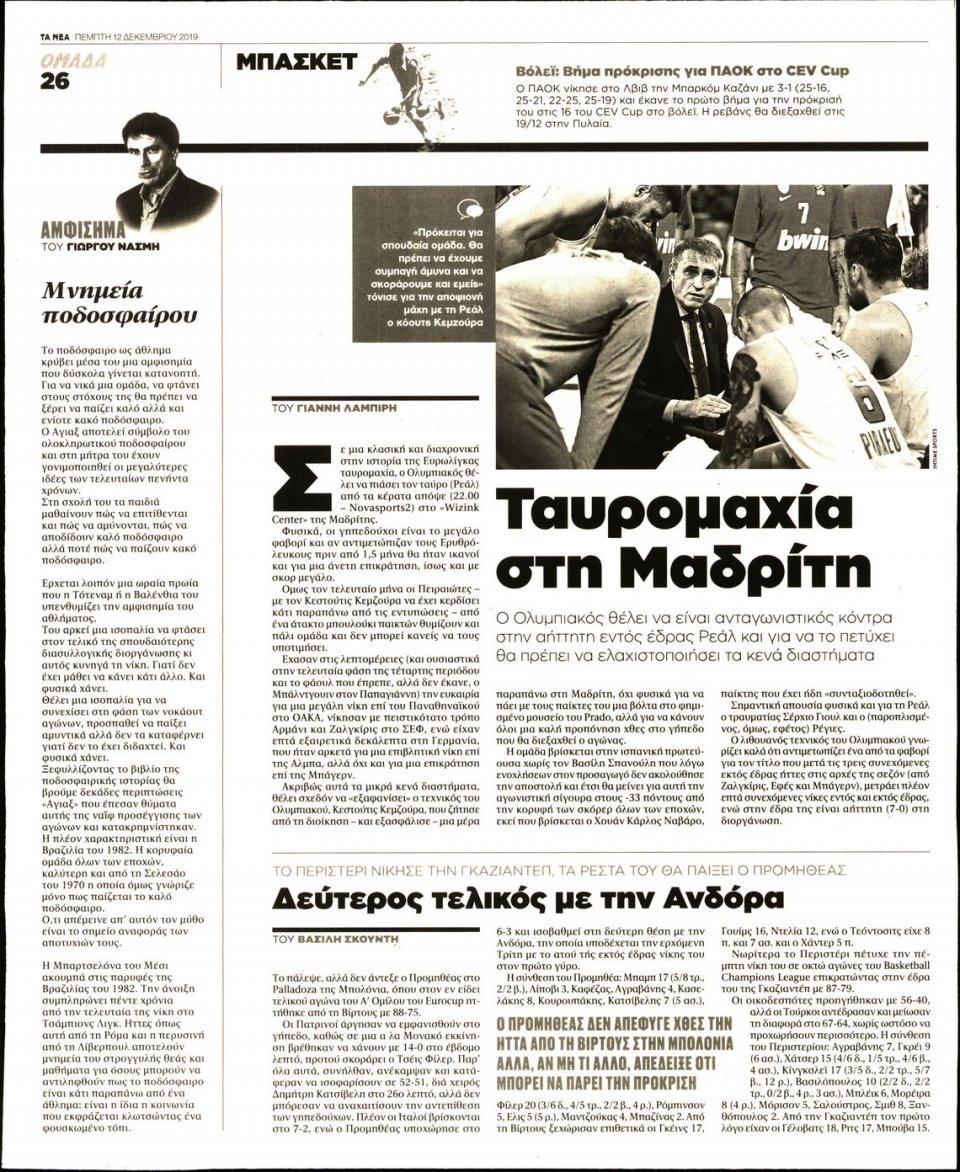 Οπισθόφυλλο Εφημερίδας - ΤΑ ΝΕΑ - 2019-12-12