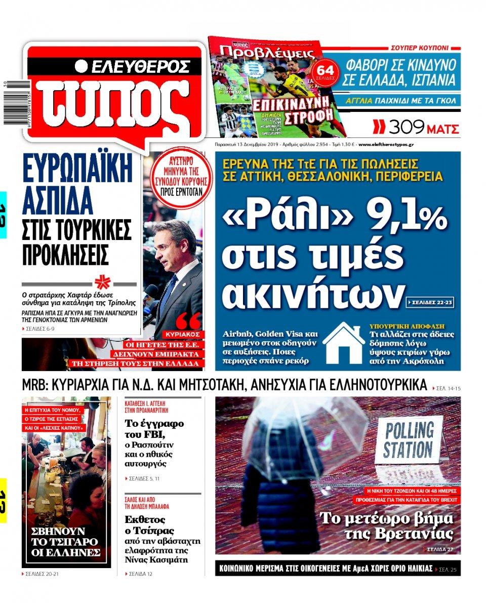 Πρωτοσέλιδο Εφημερίδας - ΕΛΕΥΘΕΡΟΣ ΤΥΠΟΣ - 2019-12-13