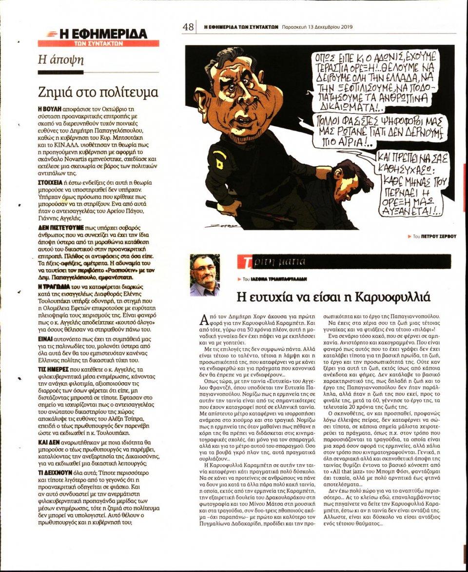 Οπισθόφυλλο Εφημερίδας - Η ΕΦΗΜΕΡΙΔΑ ΤΩΝ ΣΥΝΤΑΚΤΩΝ - 2019-12-13