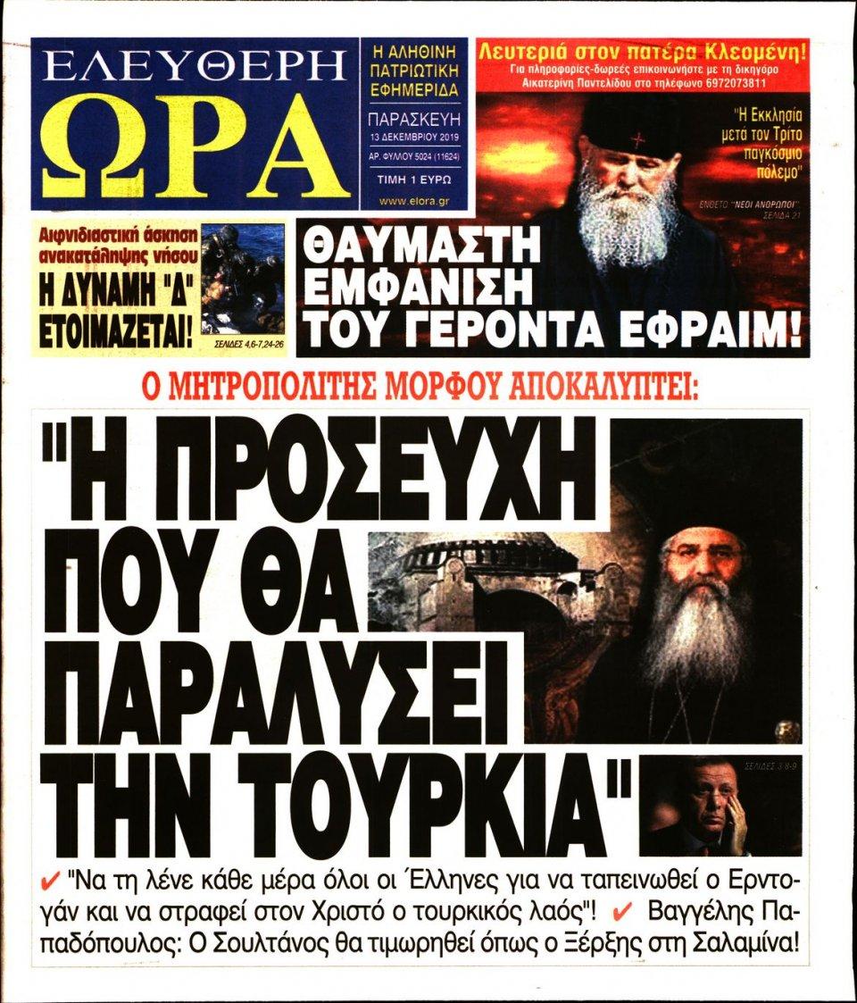 Πρωτοσέλιδο Εφημερίδας - ΕΛΕΥΘΕΡΗ ΩΡΑ - 2019-12-13
