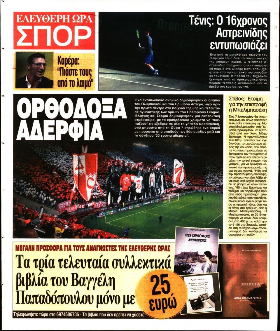 Οπισθόφυλλο Εφημερίδας - ΕΛΕΥΘΕΡΗ ΩΡΑ - 2019-12-13
