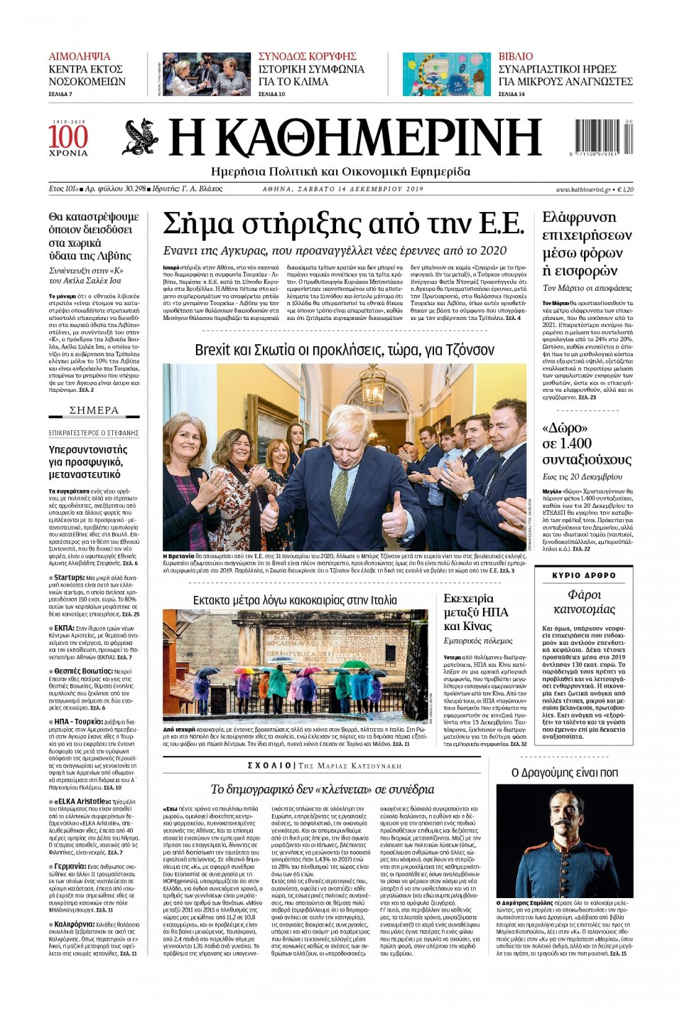 Πρωτοσέλιδο Εφημερίδας - ΚΑΘΗΜΕΡΙΝΗ - 2019-12-14