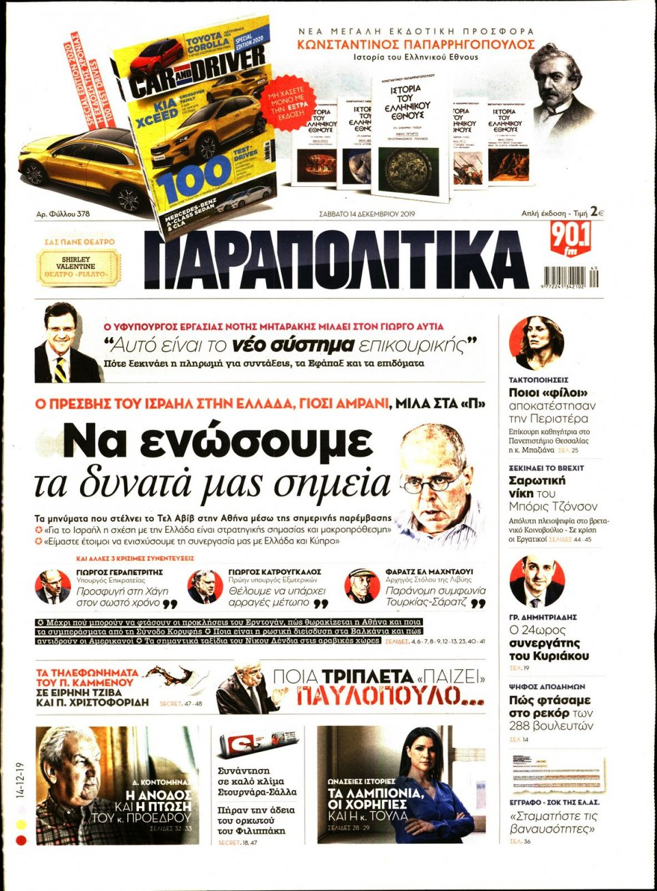 Πρωτοσέλιδο Εφημερίδας - ΠΑΡΑΠΟΛΙΤΙΚΑ - 2019-12-14