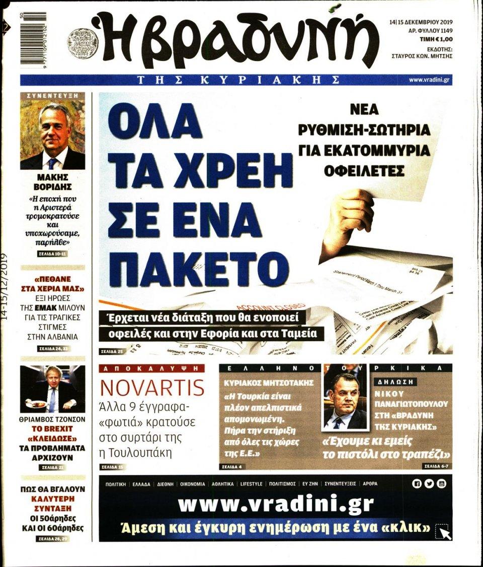 Πρωτοσέλιδο Εφημερίδας - ΒΡΑΔΥΝΗ ΤΗΣ ΚΥΡΙΑΚΗΣ - 2019-12-14