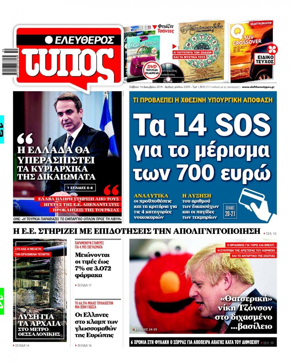 Πρωτοσέλιδο Εφημερίδας - ΕΛΕΥΘΕΡΟΣ ΤΥΠΟΣ - 2019-12-14