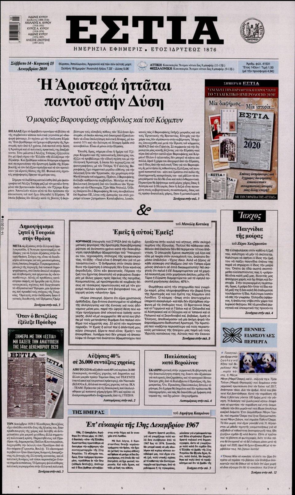 Πρωτοσέλιδο Εφημερίδας - ΕΣΤΙΑ - 2019-12-14