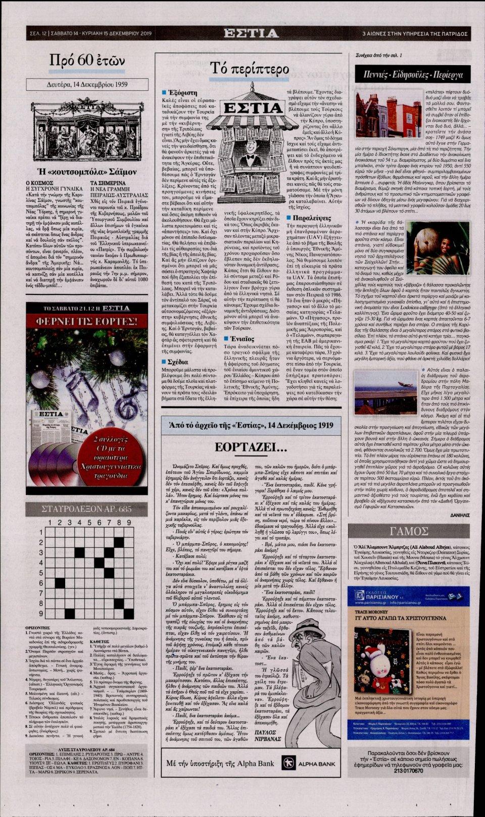 Οπισθόφυλλο Εφημερίδας - ΕΣΤΙΑ - 2019-12-14
