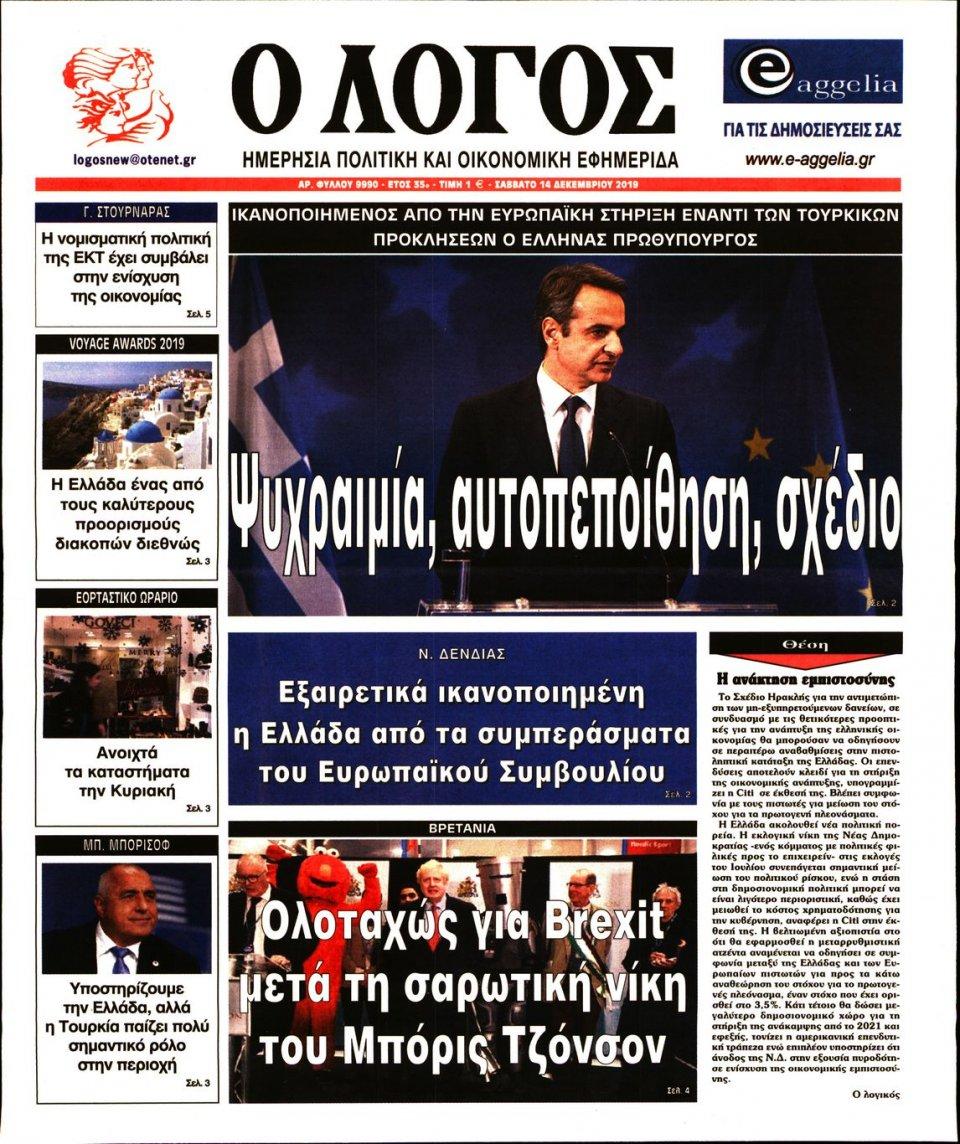 Πρωτοσέλιδο Εφημερίδας - Ο ΛΟΓΟΣ - 2019-12-14