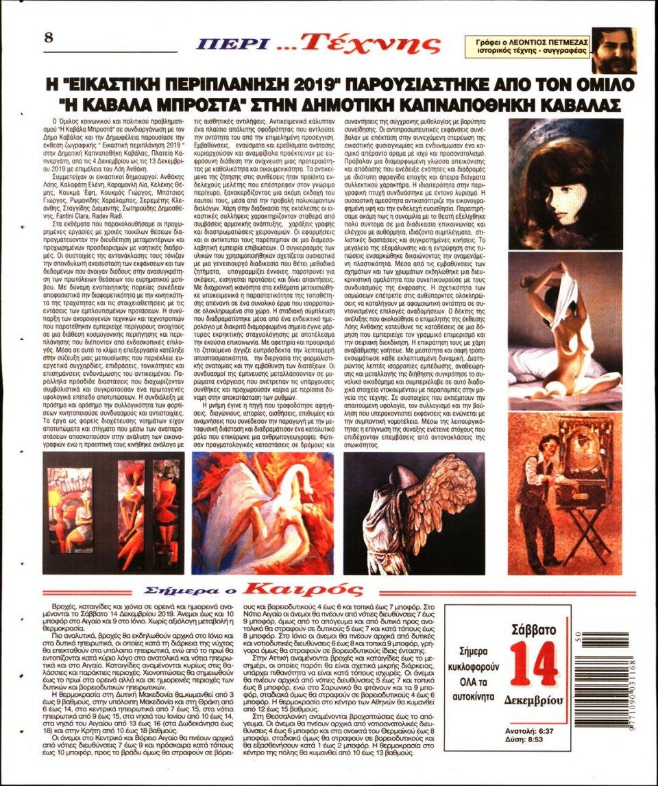 Οπισθόφυλλο Εφημερίδας - Ο ΛΟΓΟΣ - 2019-12-14