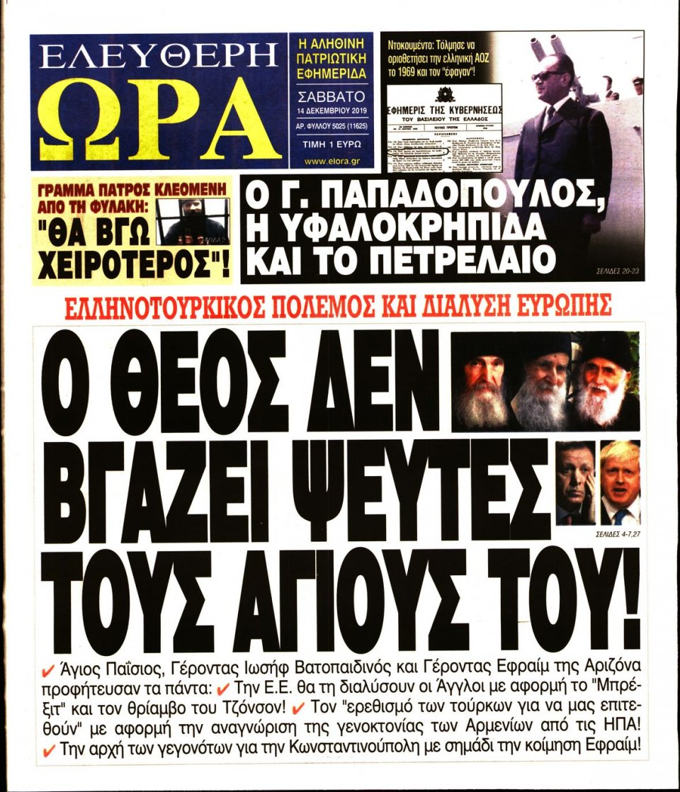 Πρωτοσέλιδο Εφημερίδας - ΕΛΕΥΘΕΡΗ ΩΡΑ - 2019-12-14