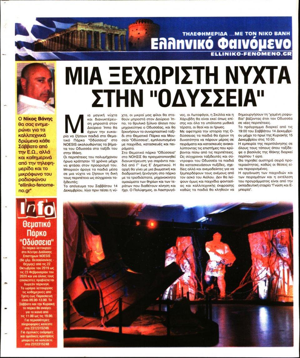 Οπισθόφυλλο Εφημερίδας - ΕΛΕΥΘΕΡΗ ΩΡΑ - 2019-12-14
