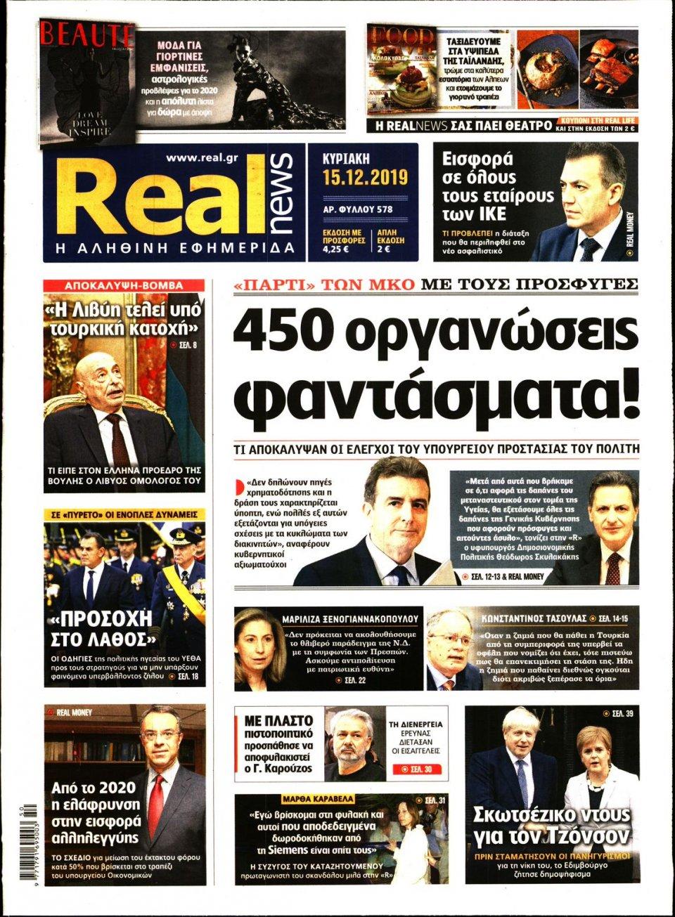 Πρωτοσέλιδο Εφημερίδας - REAL NEWS - 2019-12-15