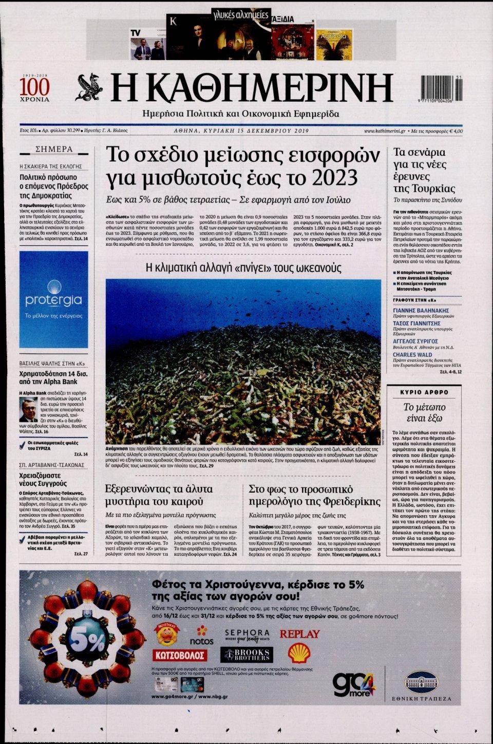 Πρωτοσέλιδο Εφημερίδας - ΚΑΘΗΜΕΡΙΝΗ  ΚΥΡΙΑΚΗΣ - 2019-12-15