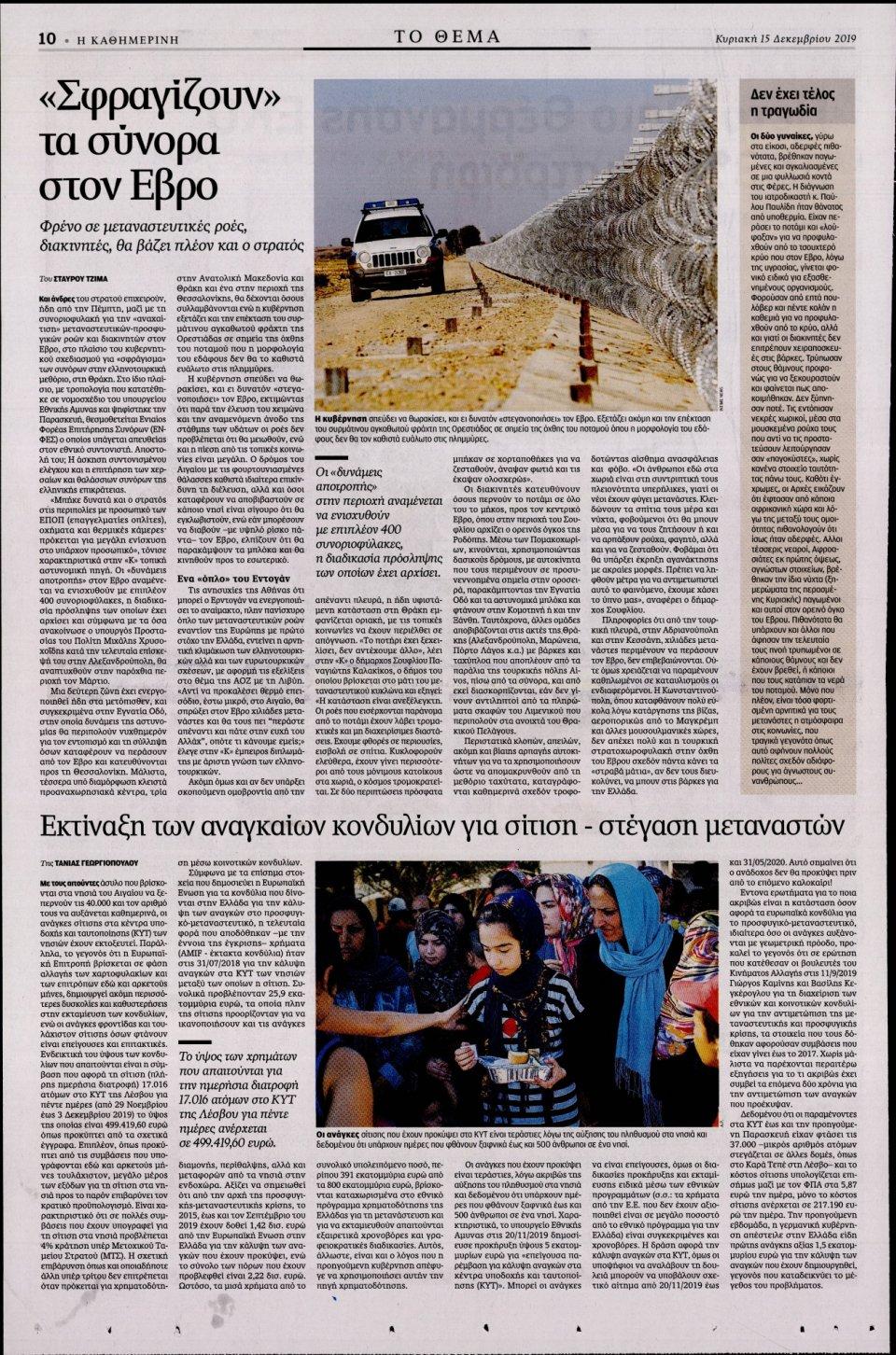 Οπισθόφυλλο Εφημερίδας - ΚΑΘΗΜΕΡΙΝΗ  ΚΥΡΙΑΚΗΣ - 2019-12-15