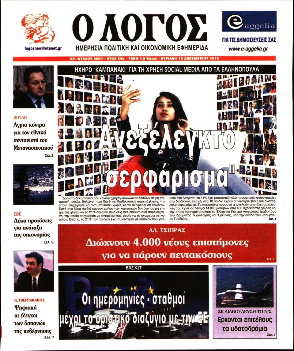 Πρωτοσέλιδο Εφημερίδας - Ο ΛΟΓΟΣ ΤΗΣ ΚΥΡΙΑΚΗΣ - 2019-12-15