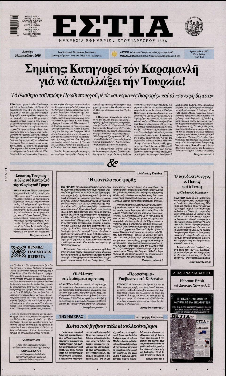 Πρωτοσέλιδο Εφημερίδας - ΕΣΤΙΑ - 2019-12-16