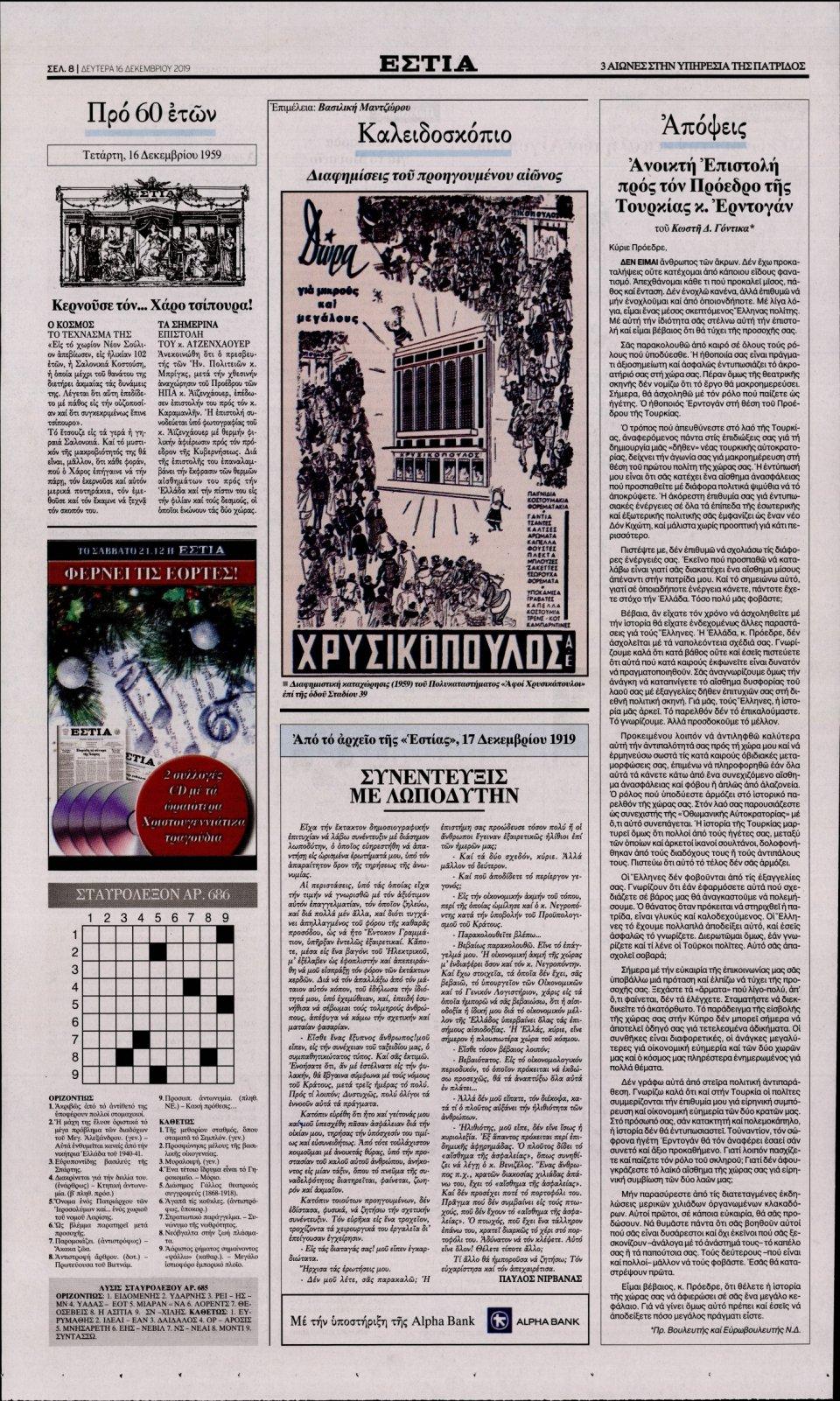 Οπισθόφυλλο Εφημερίδας - ΕΣΤΙΑ - 2019-12-16