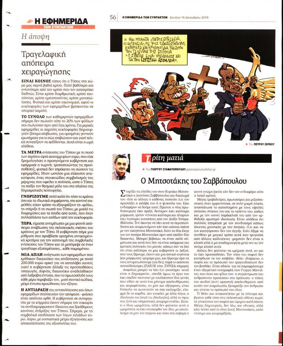 Οπισθόφυλλο Εφημερίδας - Η ΕΦΗΜΕΡΙΔΑ ΤΩΝ ΣΥΝΤΑΚΤΩΝ - 2019-12-16