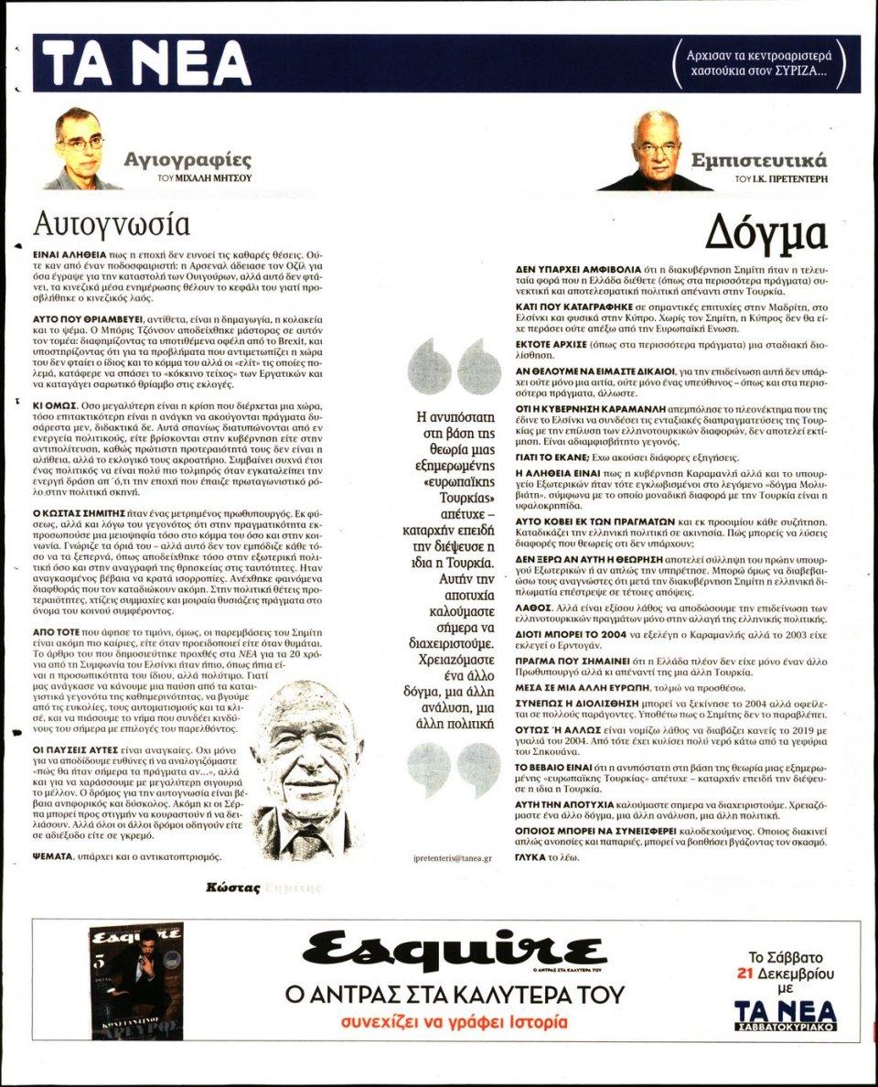 Οπισθόφυλλο Εφημερίδας - ΤΑ ΝΕΑ - 2019-12-16
