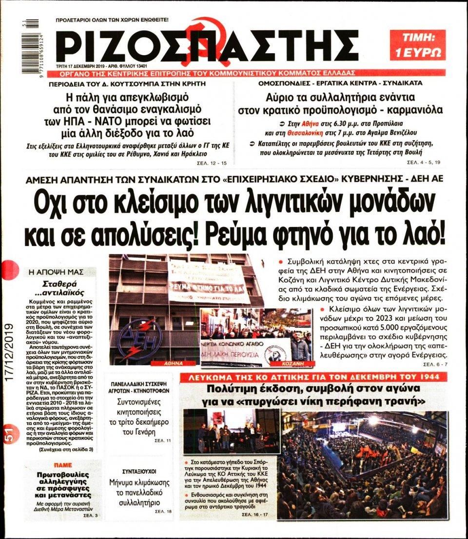 Πρωτοσέλιδο Εφημερίδας - ΡΙΖΟΣΠΑΣΤΗΣ - 2019-12-17