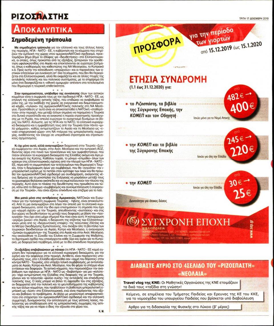 Οπισθόφυλλο Εφημερίδας - ΡΙΖΟΣΠΑΣΤΗΣ - 2019-12-17
