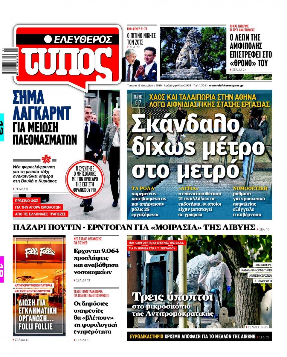 Πρωτοσέλιδο Εφημερίδας - ΕΛΕΥΘΕΡΟΣ ΤΥΠΟΣ - 2019-12-18