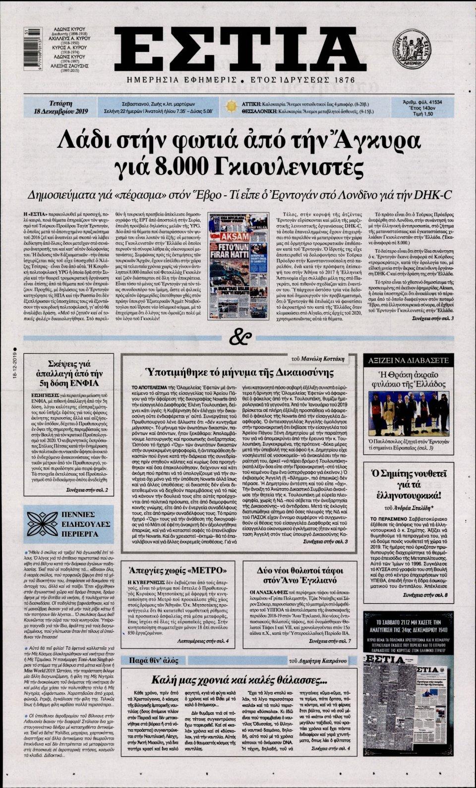 Πρωτοσέλιδο Εφημερίδας - ΕΣΤΙΑ - 2019-12-18