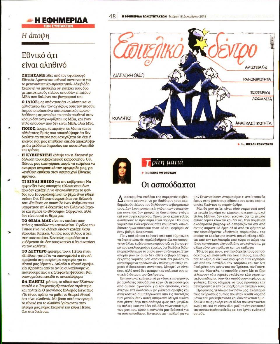 Οπισθόφυλλο Εφημερίδας - Η ΕΦΗΜΕΡΙΔΑ ΤΩΝ ΣΥΝΤΑΚΤΩΝ - 2019-12-18