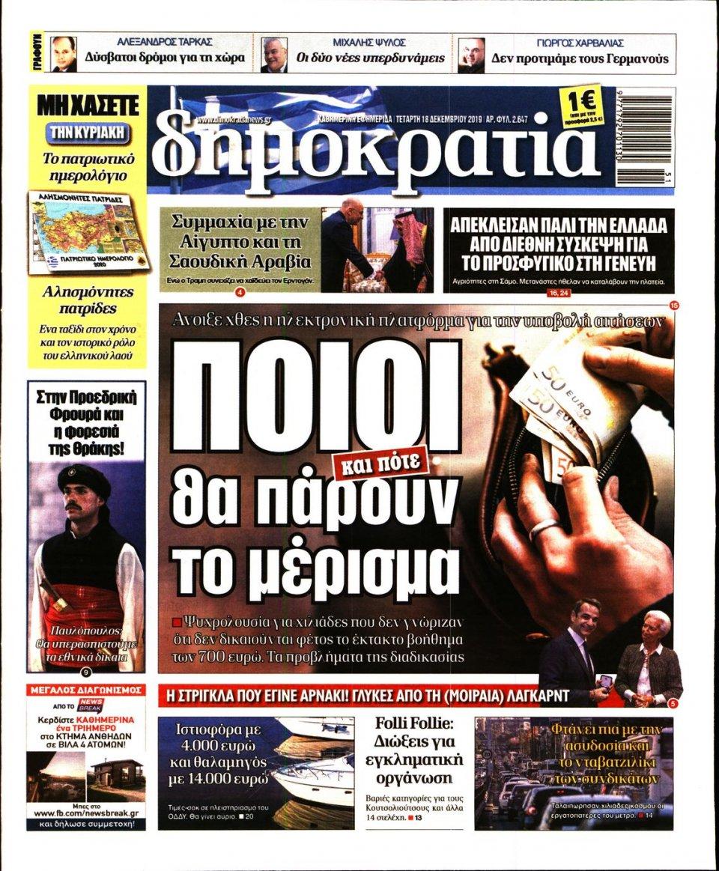 Πρωτοσέλιδο Εφημερίδας - ΔΗΜΟΚΡΑΤΙΑ - 2019-12-18