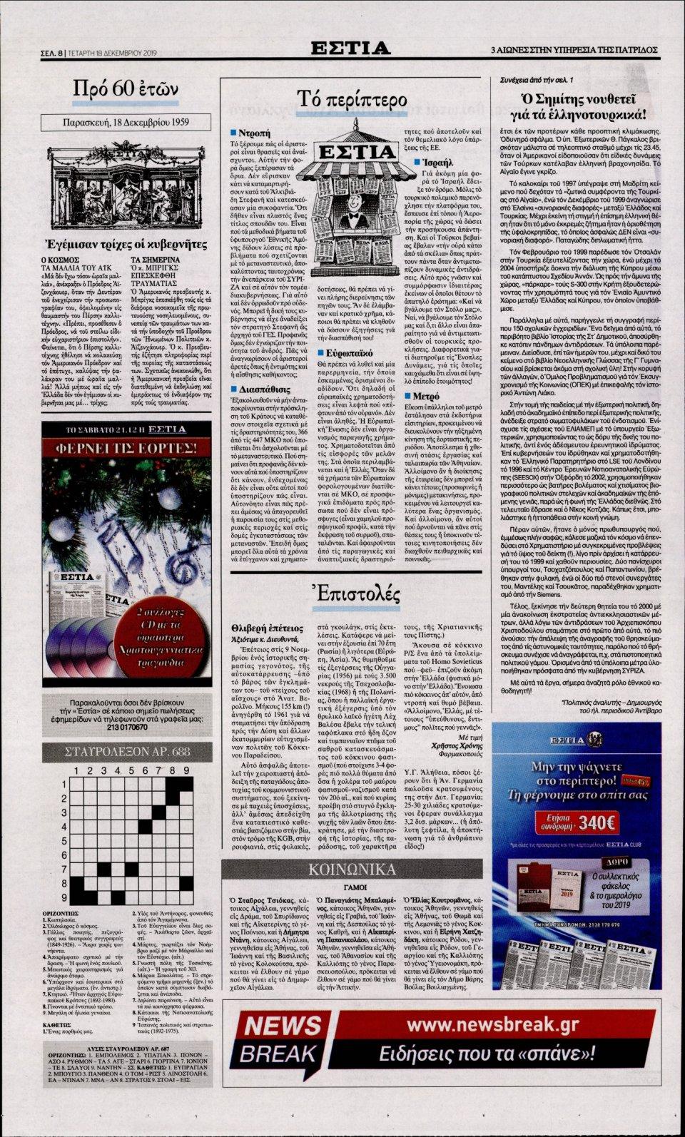 Οπισθόφυλλο Εφημερίδας - ΕΣΤΙΑ - 2019-12-18