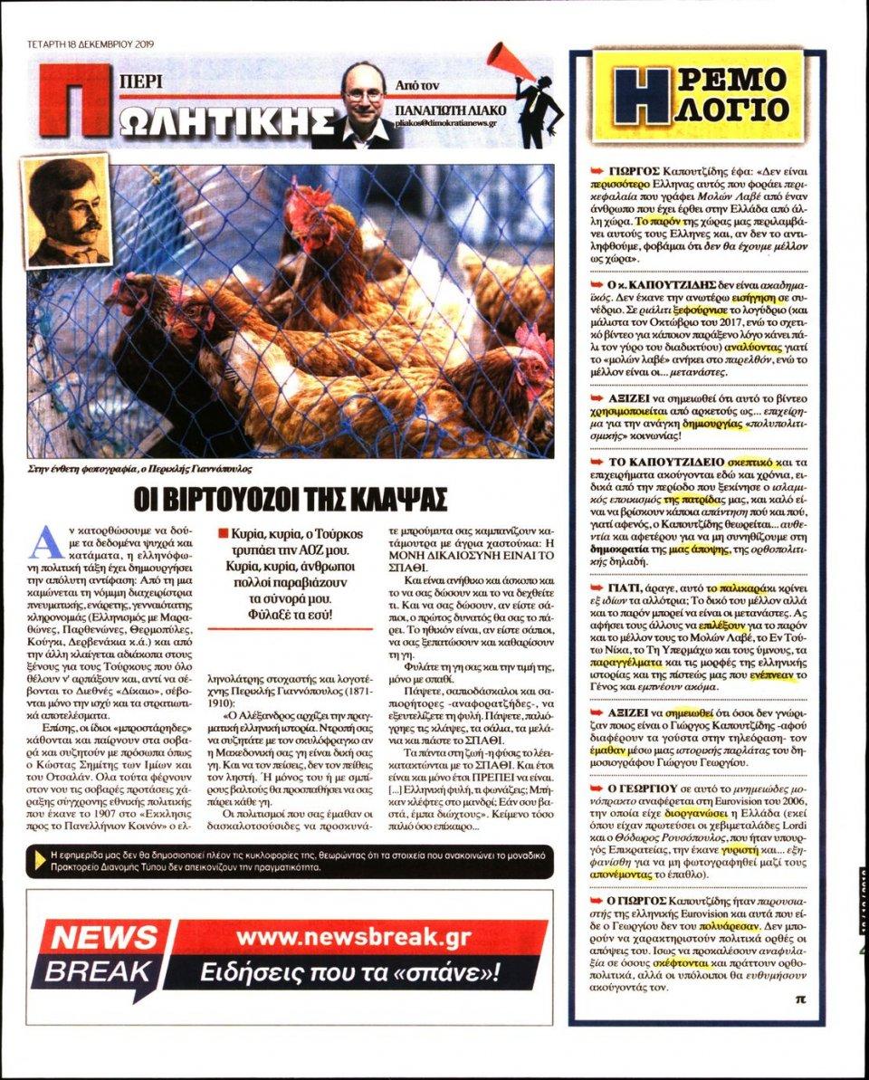 Οπισθόφυλλο Εφημερίδας - ΔΗΜΟΚΡΑΤΙΑ - 2019-12-18