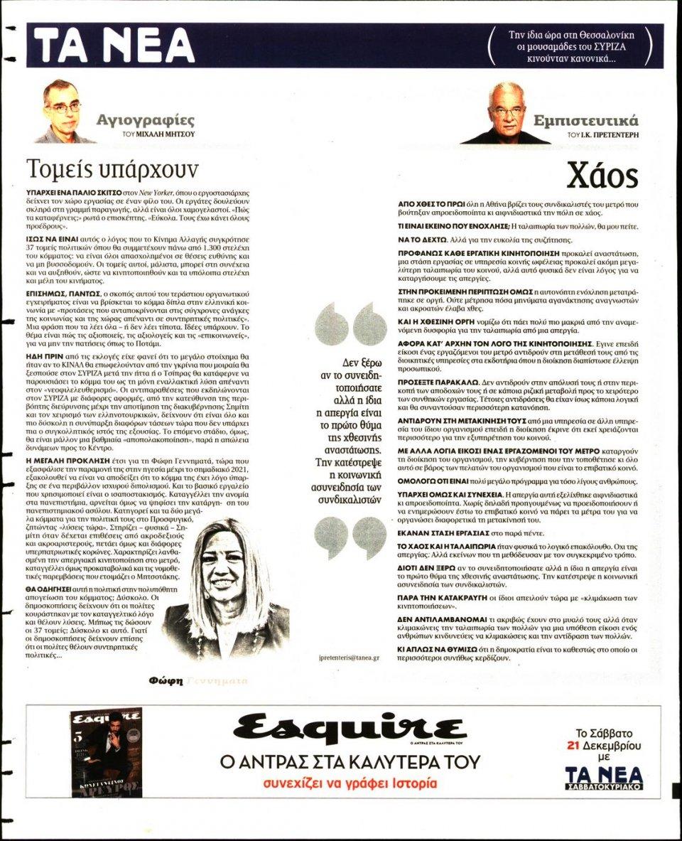 Οπισθόφυλλο Εφημερίδας - ΤΑ ΝΕΑ - 2019-12-18