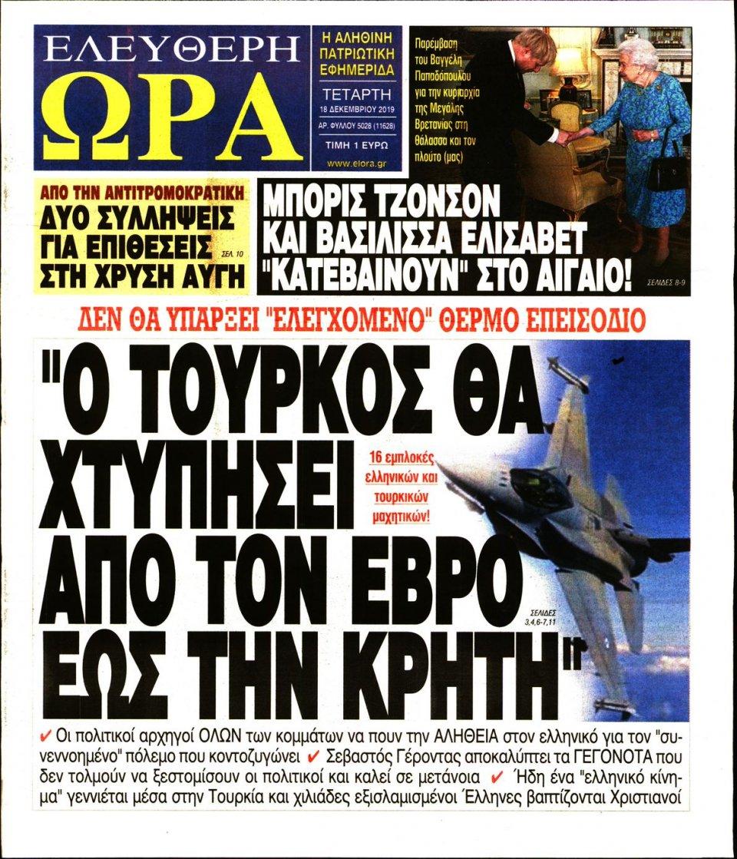 Πρωτοσέλιδο Εφημερίδας - ΕΛΕΥΘΕΡΗ ΩΡΑ - 2019-12-18