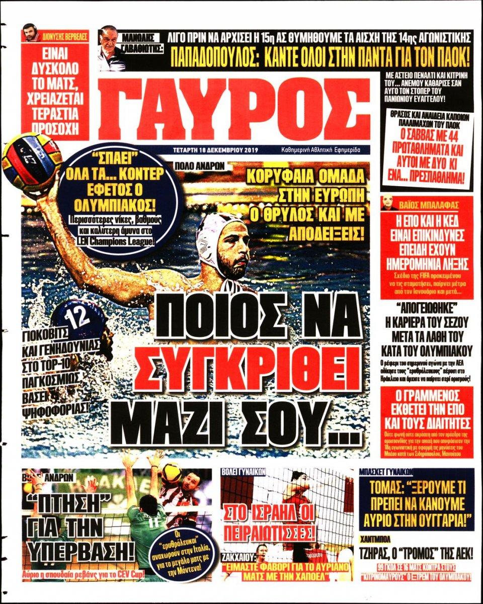 Οπισθόφυλλο Εφημερίδας - ΠΡΩΤΑΘΛΗΤΗΣ - 2019-12-18