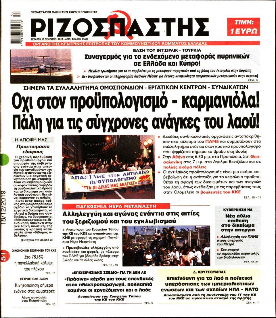Πρωτοσέλιδο Εφημερίδας - ΡΙΖΟΣΠΑΣΤΗΣ - 2019-12-18