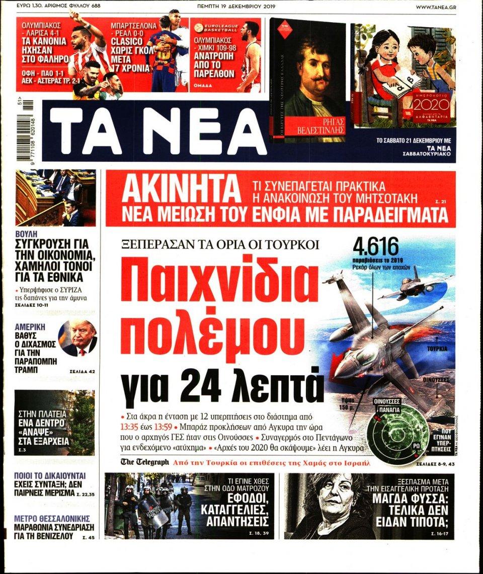 Πρωτοσέλιδο Εφημερίδας - ΤΑ ΝΕΑ - 2019-12-19