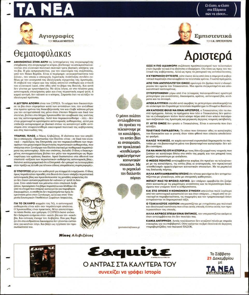 Οπισθόφυλλο Εφημερίδας - ΤΑ ΝΕΑ - 2019-12-19