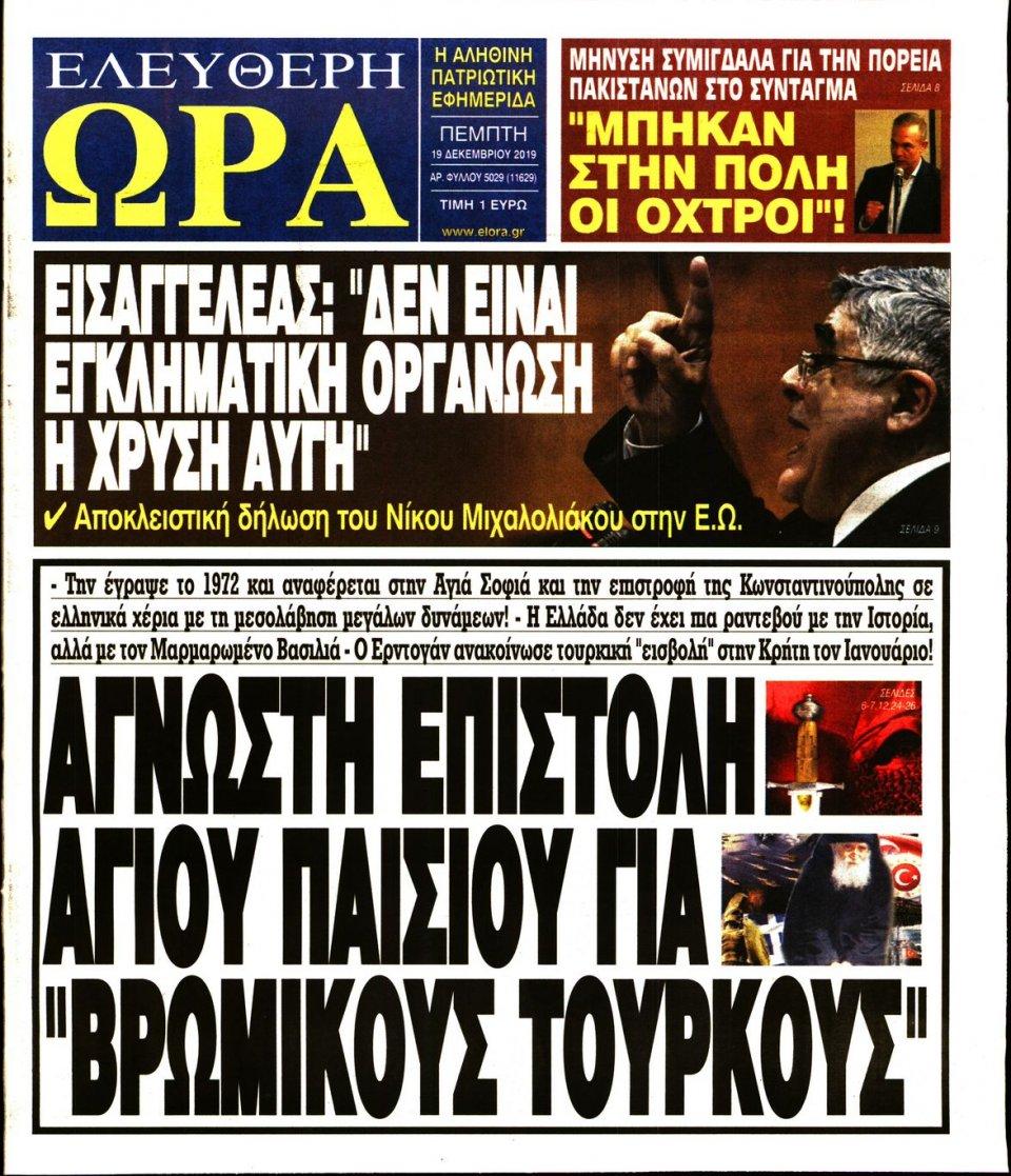 Πρωτοσέλιδο Εφημερίδας - ΕΛΕΥΘΕΡΗ ΩΡΑ - 2019-12-19
