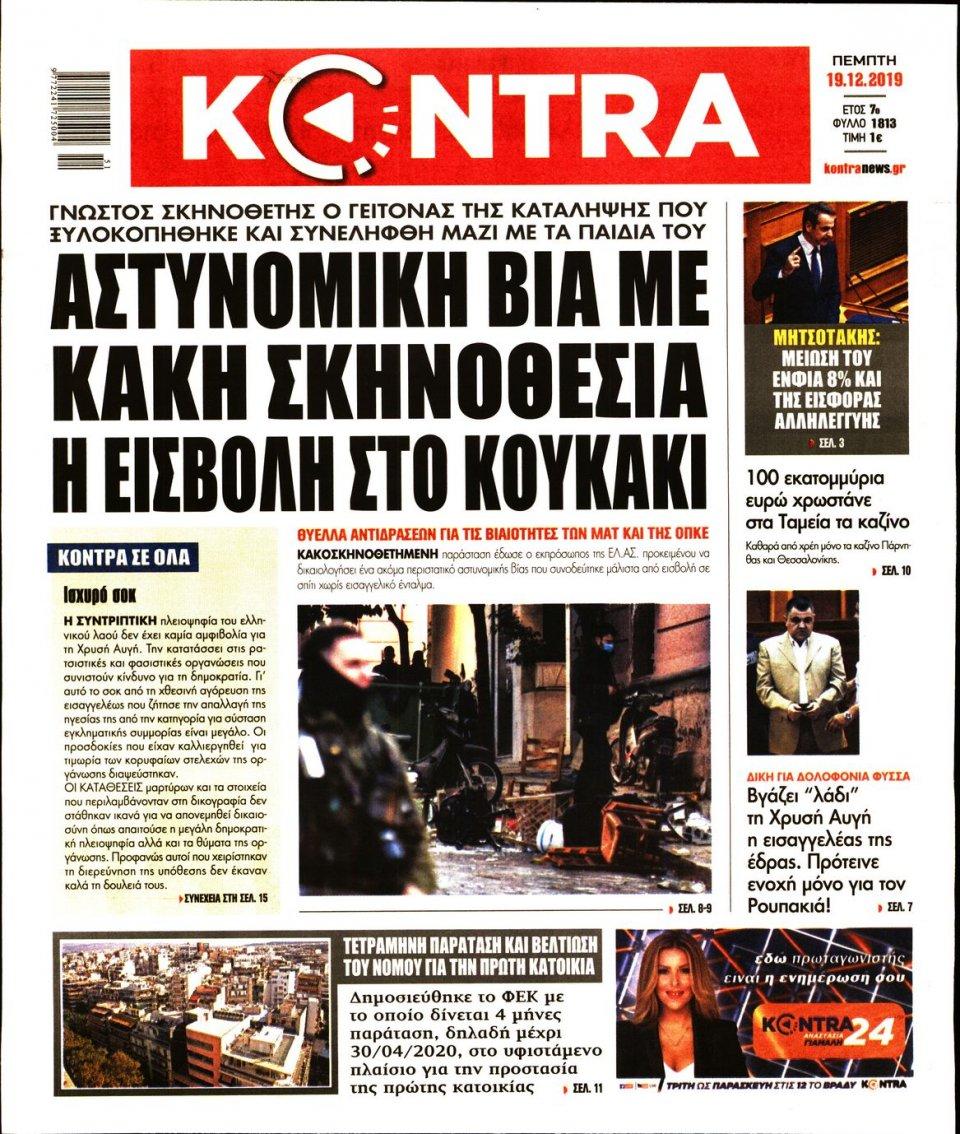 Πρωτοσέλιδο Εφημερίδας - KONTRA NEWS - 2019-12-19