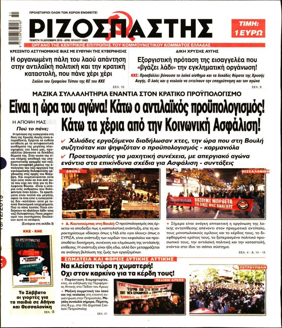 Πρωτοσέλιδο Εφημερίδας - ΡΙΖΟΣΠΑΣΤΗΣ - 2019-12-19